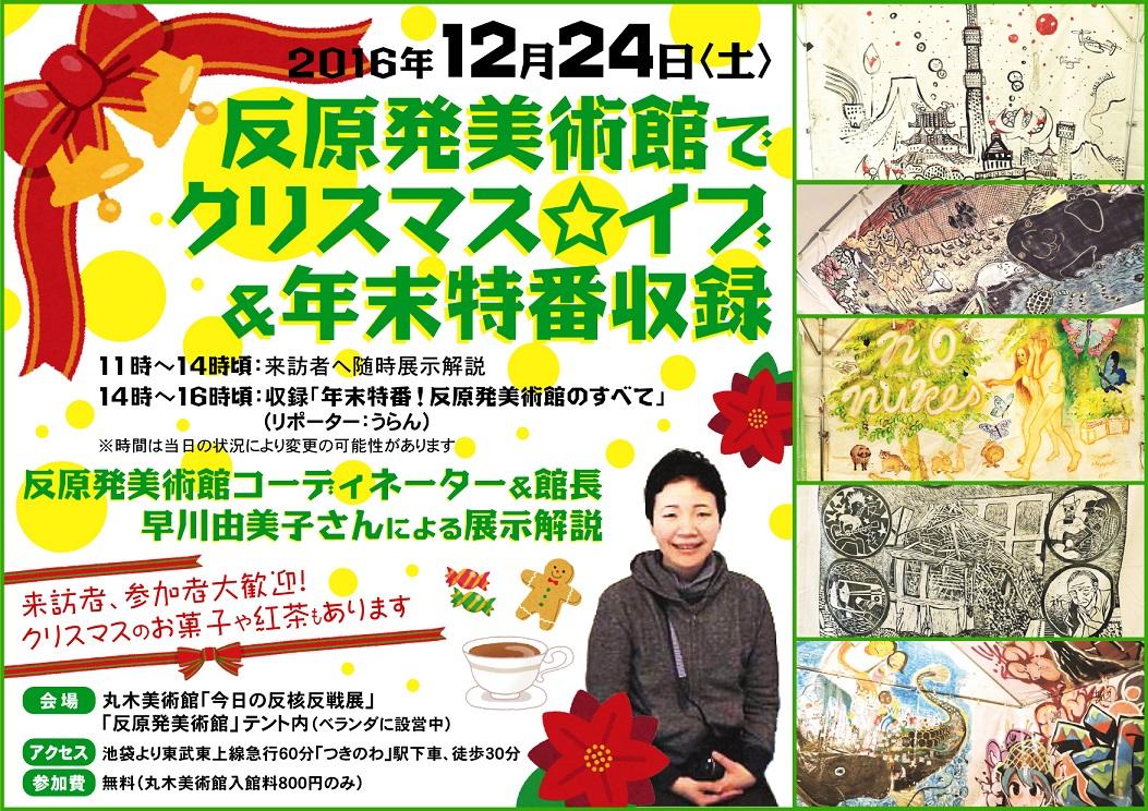 20161224_antinukemusium_re